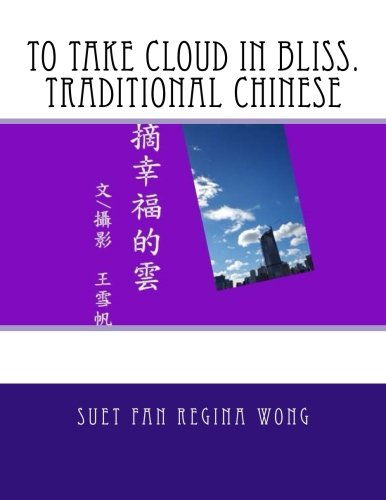 To Take Cloud in Bliss.Traditional Chinese