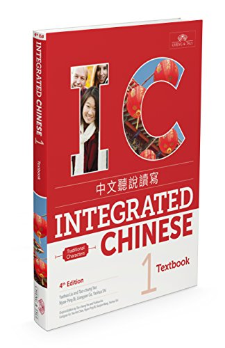 Integrated Chinese 1 Textbook