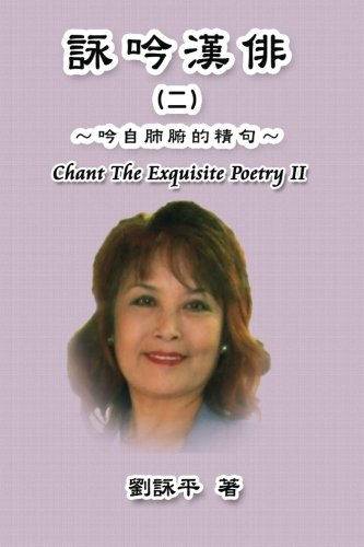 Chant the Exquisite Poetry II
