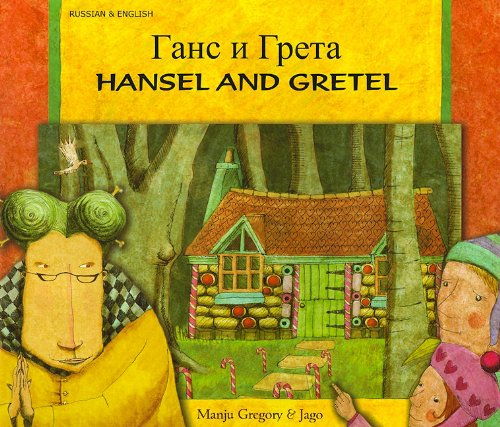 Hansel and Gretel in Russian and English