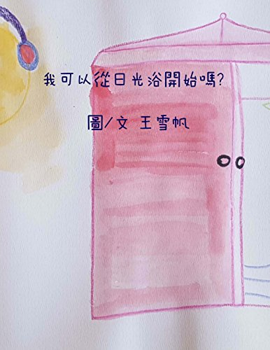 Shall I Start from Light Bath.Traditional Chinese