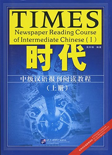 Times: Newspaper Reading Course of Intermediate Chinese vol. 1