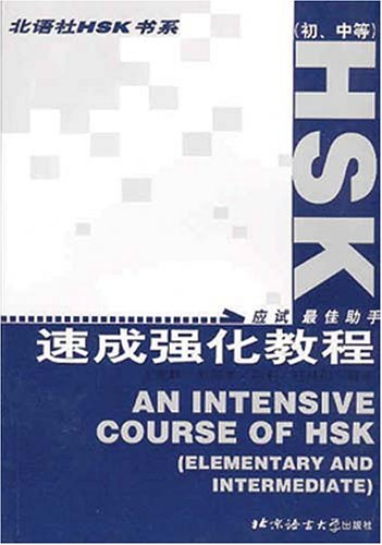 An Intensive Course of HSK: Elementary & Intermediate